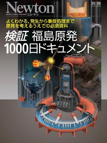 検証 福島原発 1000日ドキュメント
