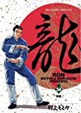 龍-RON-(34) (ビッグコミックス)