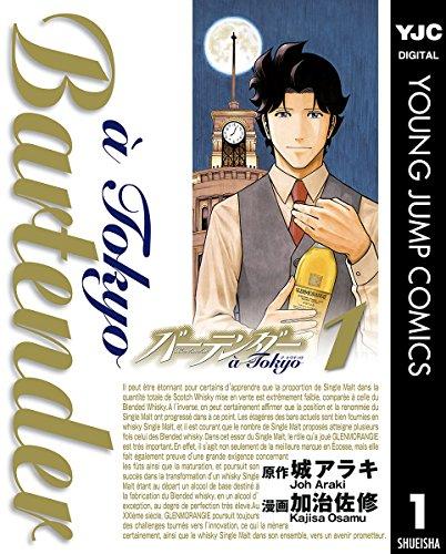 バーテンダー a Tokyo 1 (ヤングジャンプコミックスDIGITAL)