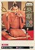 特選!!米朝落語全集 第二十九集 [DVD]