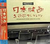 青春のかけら~日本映画主題歌コレクション~