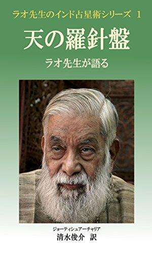 天の羅針盤 KNラオが語る: KNラオの対談集 ラオ先生のインド占星術シリーズ
