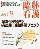 臨牀看護 2013年 09月号 [雑誌]