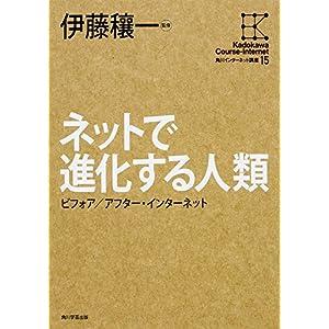 角川インターネット講座 (15) ネットで進化する人類 ビフォア/アフター・インターネット (角川インターネット講座 15)