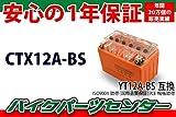 保証付バイクバッテリー高品質ジェルタイプCTX12ABSYT12ABS FT12ABS互換スカイウェイブ250CJ43A45A46Aバンディット1250GSX1300RハヤブサTL1000R