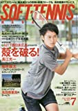 ソフトテニスマガジン 2016年 07 月号 [雑誌] -