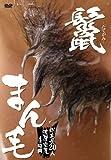 鬣-たてがみ- まん毛 20人4時間 (CVDX-149) [DVD]