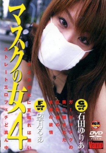 マスクの女4 [DVD]