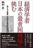 「経済学者 日本の最貧困地域に挑む」販売ページヘ