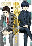 悪夢の棲む家 ゴーストハント 分冊版(9) (ARIAコミックス)