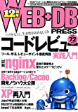 WEB+DB PRESS Vol.72