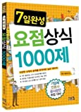 img - for The point made in 1000 completed the 7th sense (Korean edition) book / textbook / text book