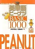 英単語ピーナツBASIC1000―CD付