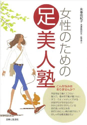 女性のための足美人塾