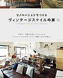 リノベーションでつくるヴィンテージスタイルの家 (私のカントリー別冊)