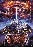 シークレット・オブ・ザ・アーク [DVD]
