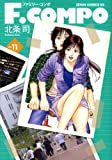 F.COMPO 11 (ゼノンコミックスDX)
