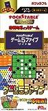 ワイドシリーズ ゲーム5