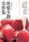 味覚小説名作集 (光文社文庫)