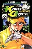 KING GOLF(2) (少年サンデーコミックス)