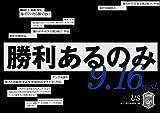 ガンバ大阪365エルゴラッソ総集編