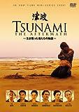 TSUNAMI 津波