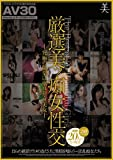 【AV30】厳選美ッ痴女性交-究極の快楽に溺れ狂う美女- 美 [DVD]
