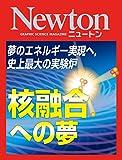 Newton 核融合への夢