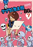 ゲゲゲの鬼太郎 80's(7) 1985[第3シリーズ] [DVD]