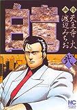 白竜 (2) (Nichibun comics)