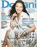 Domani (ドマーニ) 2009年 07月号 [雑誌]