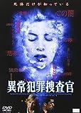 異常犯罪捜査官[DVD]