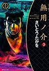 無用ノ介(ワイド版) 3 (SPコミックス)