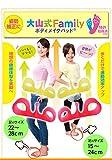 大山式ボディメイクパッド Family(大人版PREMIUMと子供版Jr.の2種類セット)