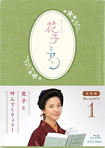連続テレビ小説「花子とアン」完全版 Blu-ray-BOX -1