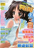 COMIC RIN (コミック・リン) 2010年 07月号 [雑誌]