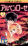 アルペンローゼ(4) (フラワーコミックス)