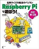 Raspberry Piで遊ぼう! 改訂第4版 〜【2】から, モデルB+, Bまで全てに対応 -