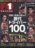 F1 RACING 2008 6月情報号 (2008) (SAN-EI MOOK)
