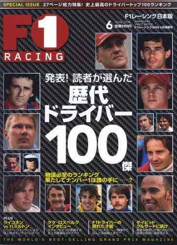 F1 RACING 2008 6月情報号 (SAN-EI MOOK)