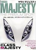 ヤマハマジェスティ―走りもスタイルも別次元。新型マジェスティ・パーフェクトガイド (Motor Magazine Mook)