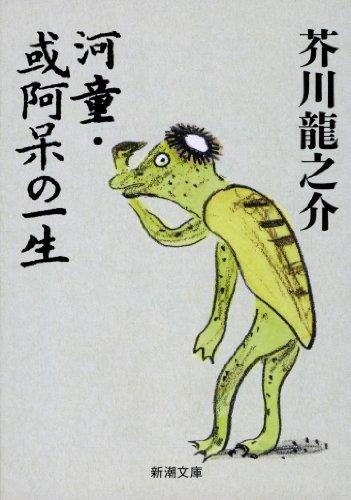 河童・或阿呆の一生 (新潮文庫)