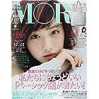 MORE(モア) 2015年 03 月号 [雑誌]