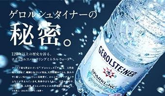 ポッカサッポロ GEROLSTEINER(ゲロルシュタイナー) 500ml×24本 [正規輸入品]