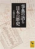 事典の語る日本の歴史  (講談社学術文庫 1878)