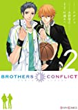 BROTHERS CONFLICT(2)<BROTHERS CONFLICT> (シルフコミックス)