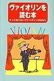 ヴァイオリンを読む本 もっとしりたいヴァイオリンのはなし