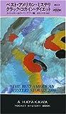 ベスト・アメリカン・ミステリ クラック・コカイン・ダイエット〔ハヤカワ・ミステリ1807〕 (ハヤカワ・ポケット・ミステリ)