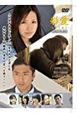 彩愛 ~saiai~ [DVD]