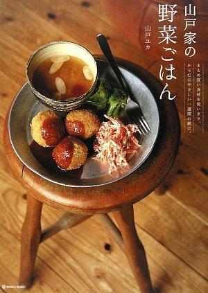 山戸家の野菜ごはん―まとめ買い食材を使いきり、からだにやさしい一週間の献立 (MARBLE BOOKS―daily made)